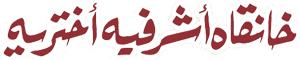 Khanqah Ashrafia Akhtaria